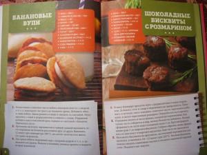 фото страниц Домашнее печенье на скорую руку #3