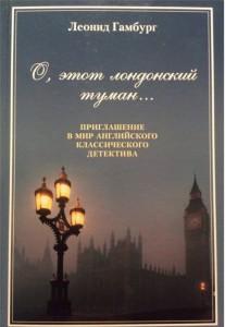 Книга О, этот лондонский туман…