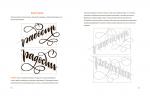 фото страниц Основы каллиграфии и леттеринга. Прописи #5