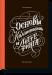 Книга Основы каллиграфии и леттеринга. Прописи