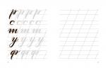 фото страниц Основы каллиграфии и леттеринга. Прописи #4