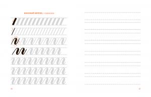 фото страниц Основы каллиграфии и леттеринга. Прописи #3