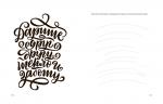 фото страниц Основы каллиграфии и леттеринга. Прописи #6