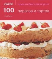 Книга 100 пирогов и тортов