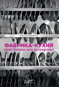 Книга Фабрика-кухня. Свой бизнес или аутсорсинг
