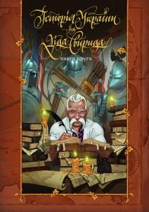 фото страниц Історія України від Діда Свирида. Книга 2 #2