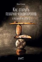 Книга Как открыть пекарню-кондитерскую. В ресторане и без него