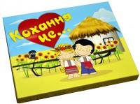 Подарок Шоколадний набір Shokopack з 20 плиток 'Кохання це...'