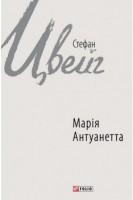 Книга Марія Антуанетта