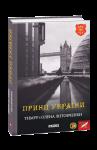 Книга Принц України