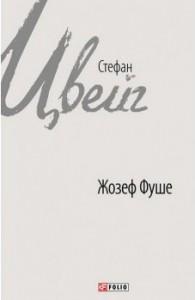 Книга Жозеф Фуше