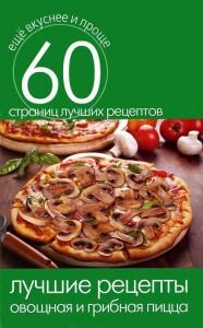 Книга Лучшие рецепты. Овощная и грибная пицца
