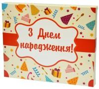 Подарок Шоколадний набір Shokopack з 20 плиток 'З днем народження'