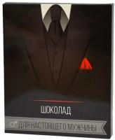 Подарок Шоколадный набор Shokopack из 20 плиток 'Для настоящего мужчины'