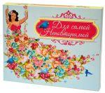 Подарок Шоколадный набор Shokopack из 20 плиток 'Для самой неповторимой'