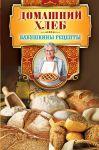 Книга Домашний хлеб