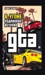 Книга В угоне. Подлинная история GTA