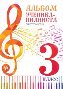 Книга Альбом ученика-пианиста. Хрестоматия. 3 класс