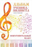 Книга Альбом ученика-пианиста. Хрестоматия. подготовительный класс