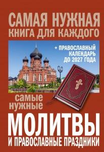 Книга Самые нужные молитвы и православные праздники + православный календарь до 2027 года