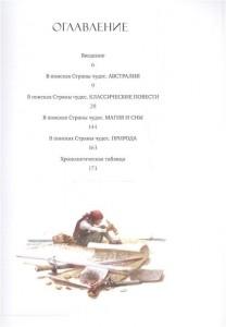 фото страниц Страна чудес Роберта Ингпена. Секреты творчества знаменитого художника #4