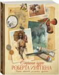 фото страниц Страна чудес Роберта Ингпена. Секреты творчества знаменитого художника #3