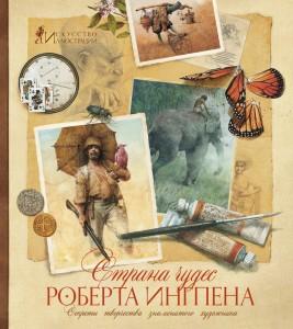 фото страниц Страна чудес Роберта Ингпена. Секреты творчества знаменитого художника #2