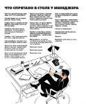 фото страниц Безумцы: Иллюстрированный мир #4
