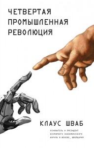 Книга Четвертая промышленная революция
