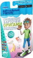 Развивающий набор Danik 'Живые карточки с виртуальным учителем. Оригами' (DK-09)