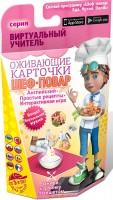 Развивающий набор Danik 'Живые карточки с виртуальным учителем. Шеф-повар' (DK-07)