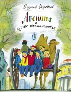 Книга Арсюша и другие шестилеточки