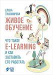 Книга Живое обучение: Что такое e-learning и как заставить его работать