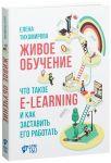 фото страниц Живое обучение: Что такое e-learning и как заставить его работать #2