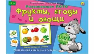 Лото с загадками 'Фрукты, ягоды и овощи' (ИН-8142)