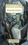 Книга Искусство романа