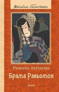Книга Брама Расьомон
