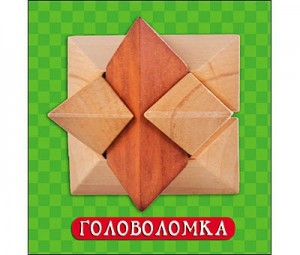 Деревянная игрушка. Головоломка-9 (ИД-4199)