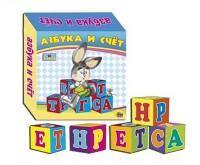 Картонные кубики 'Азбука и счет' (К16-7543)