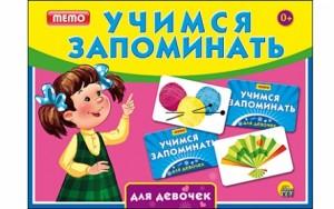 Учимся запоминать 'Мемо. Для девочек' (ИН-1893)