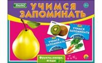 Учимся запоминать 'Мемо. Фрукты, овощи, ягоды' (ИН-1891)
