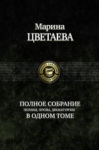Книга Марина Цветаева. Полное собрание поэзии, прозы, драматургии в одном томе
