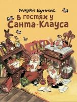 Книга В гостях у Санта-Клауса