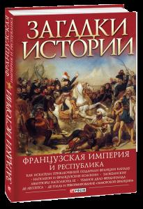 Книга Загадки истории. Французская империя и республика