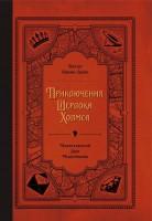 Книга Приключения Шерлока Холмса