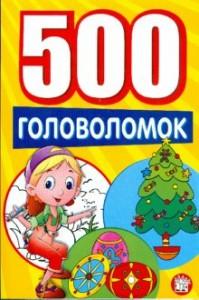 Книга 500 головоломок (желтая)