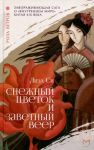 Книга Снежный цветок и заветный веер