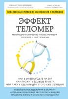 Книга Эффект теломер. Революционный подход к более молодой, здоровой и долгой жизни