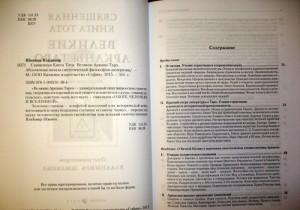 фото страниц Священная книга Тота: великие арканы Таро #5