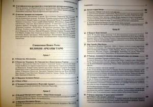 фото страниц Священная книга Тота: великие арканы Таро #6